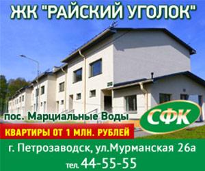 банки проценты по кредитам в петрозаводске оформить телефон в кредит онлайн в мегафон